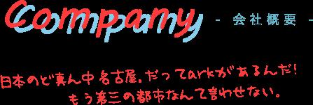 日本のど真ん中 名古屋。だってarkがあるんだ!もう第三の都市なんて言わせない。