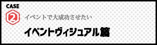 イベントヴィジュアル篇