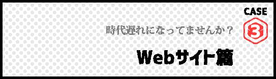 Webサイト篇