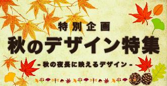 秋のデザイン特集