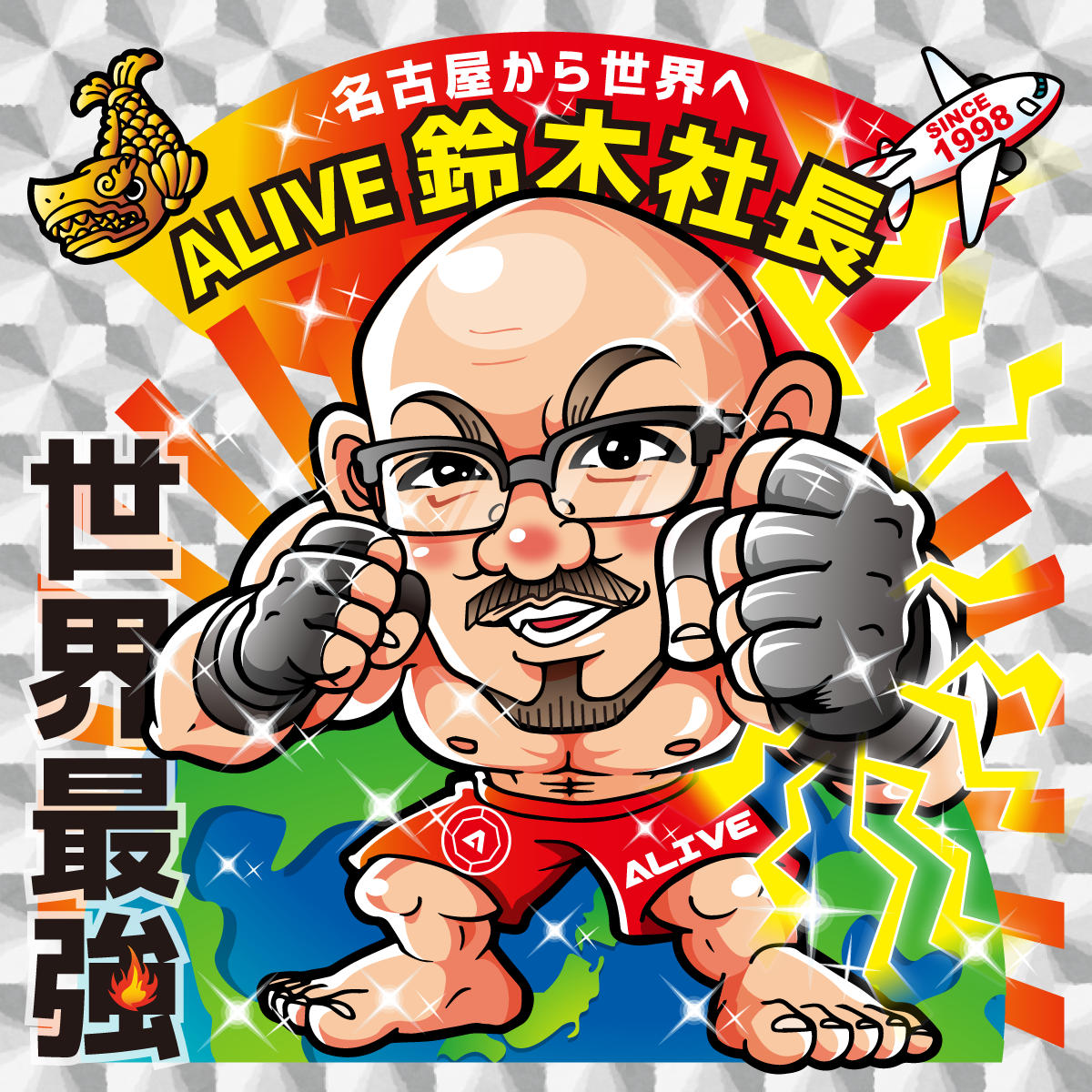 ALIVE鈴木社長