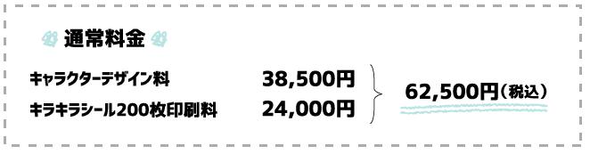 通常料金 キャラクターデザイン料35,000円 キラキラシール200枚印刷料16,000円 合計51,000円(税込)