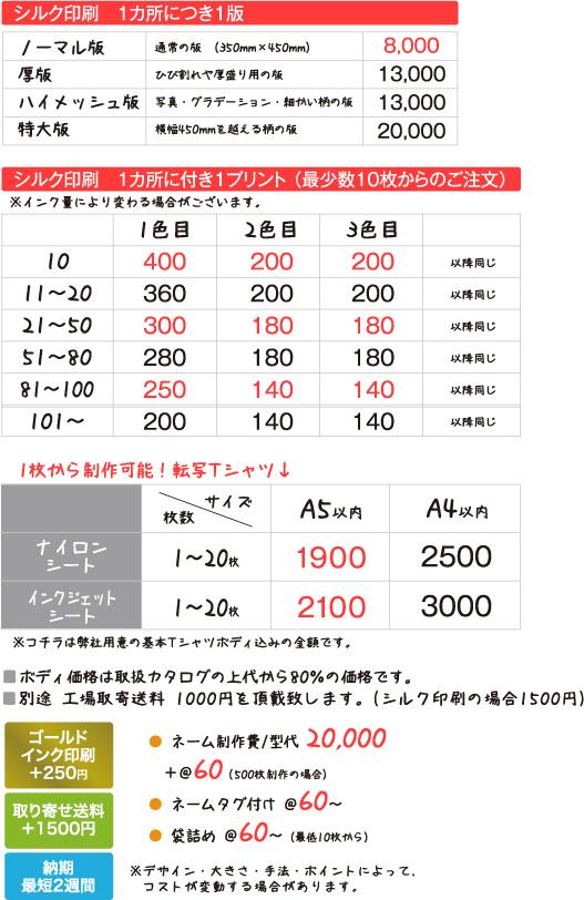 オリジナル衣類料金表