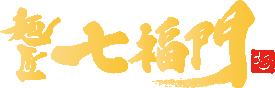MENSHO SHICHIFUKUMON