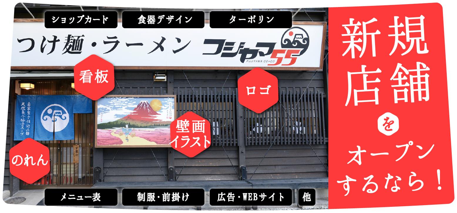 新規店舗をオープンするなら!
