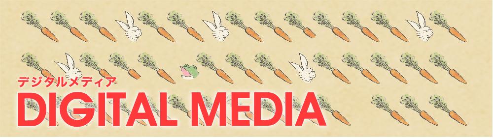 デジタルメディア DIGITAL MEDIA