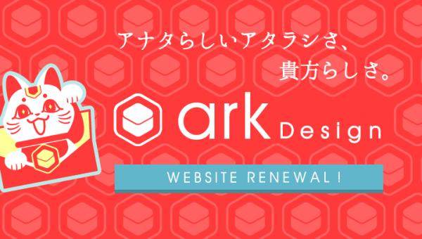 WEBサイト リニューアル記念!