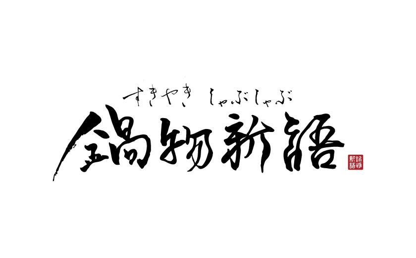 すきやき しゃぶしゃぶ 鍋物新語