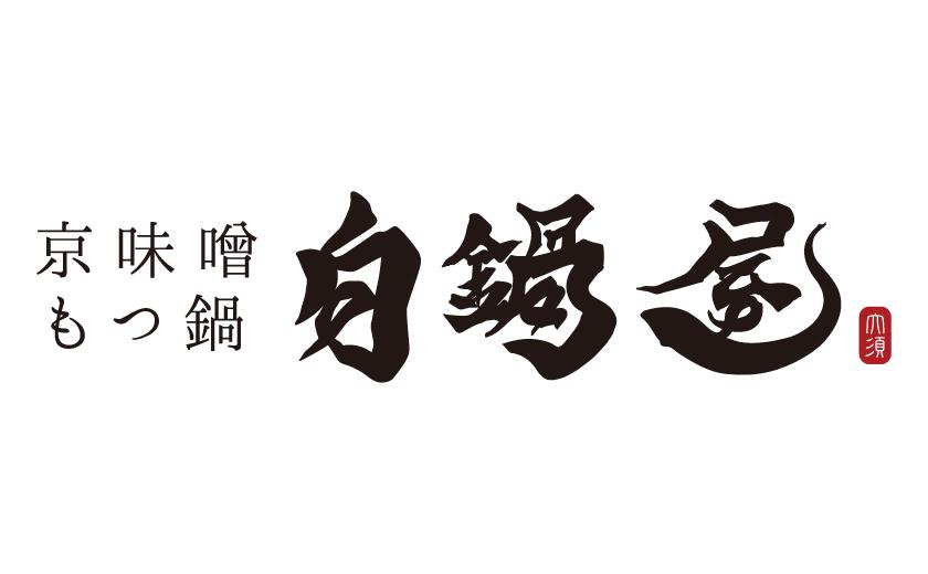 京味噌 もつ鍋 白肉屋