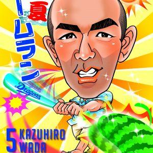 東海テレビ「スタイルプラス」紹介 和田選手似顔絵