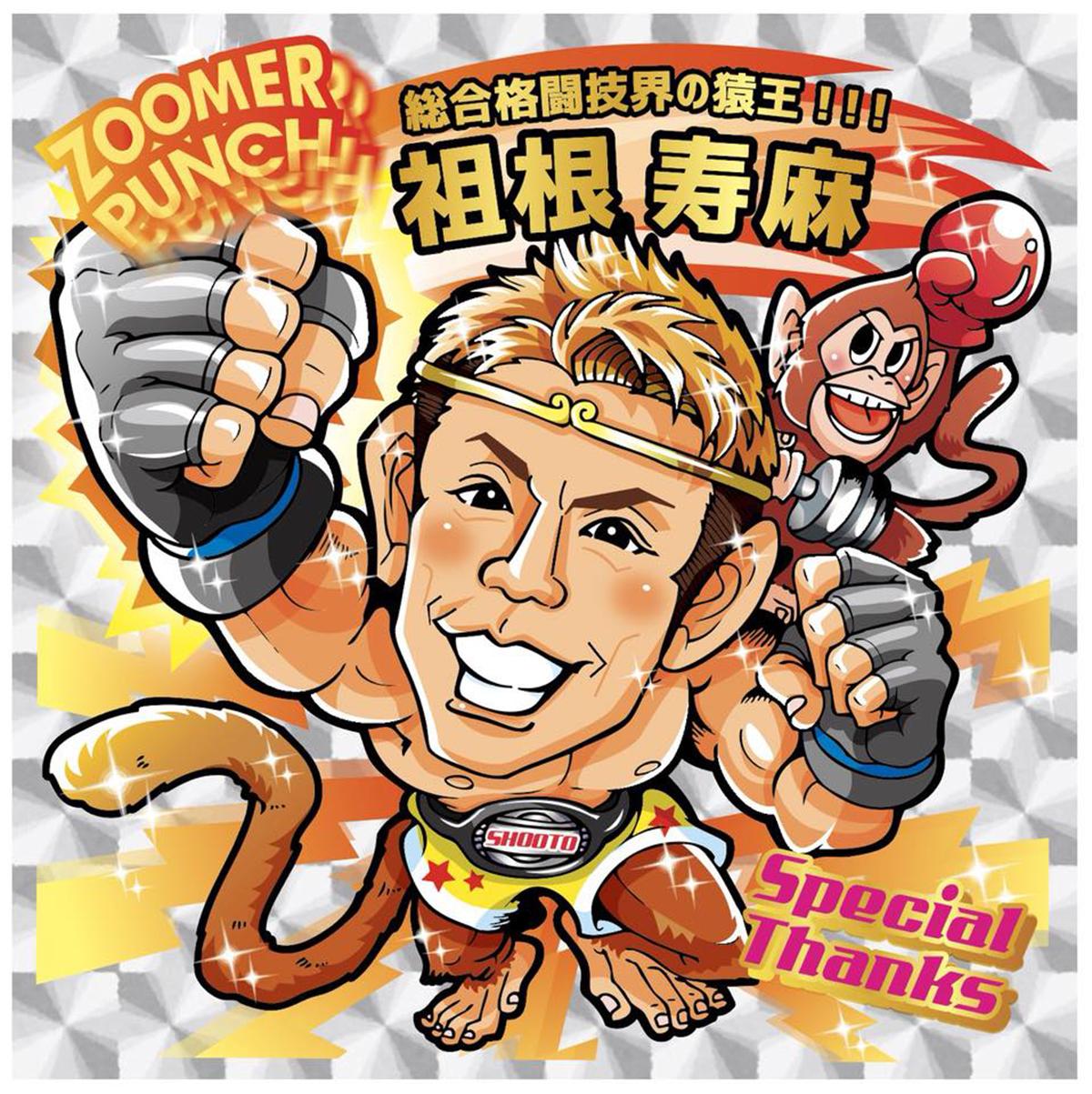 祖根寿麻選手  キラキラシール