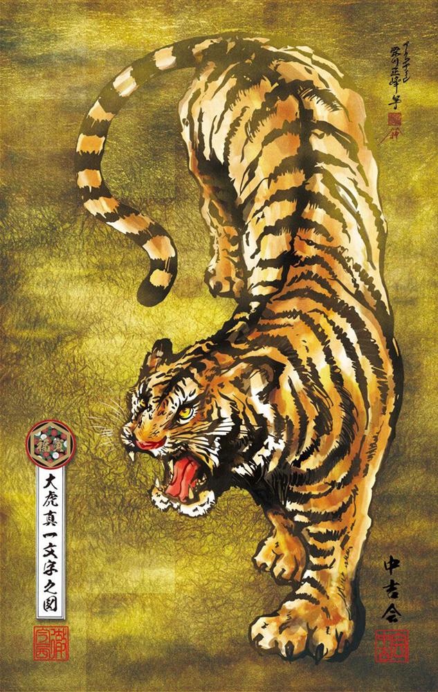 日本画イラスト『大虎』