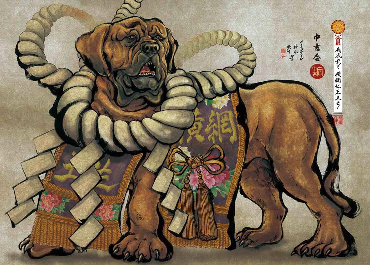 日本画イラスト『土佐犬』