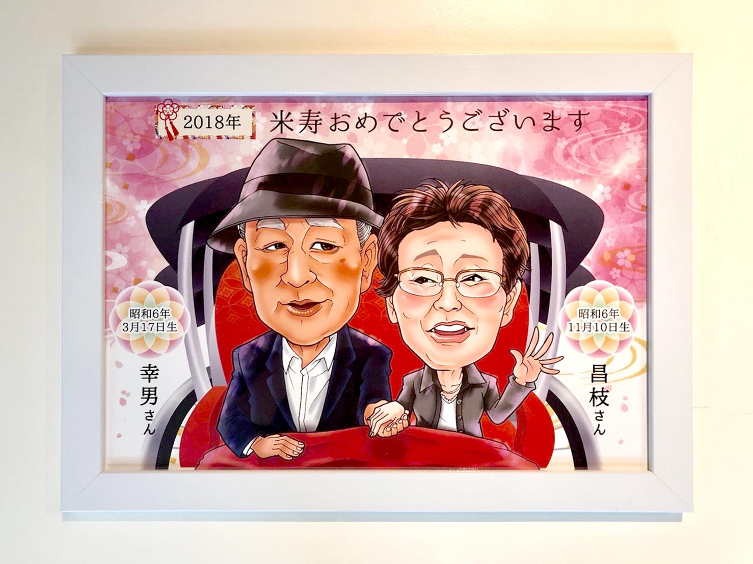 米寿お祝い似顔絵プレゼント