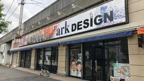 「かっこいいデザインって何?」名古屋のデザイナー・イラストレーターでデザインについて、クリエイティブな世間話。。。