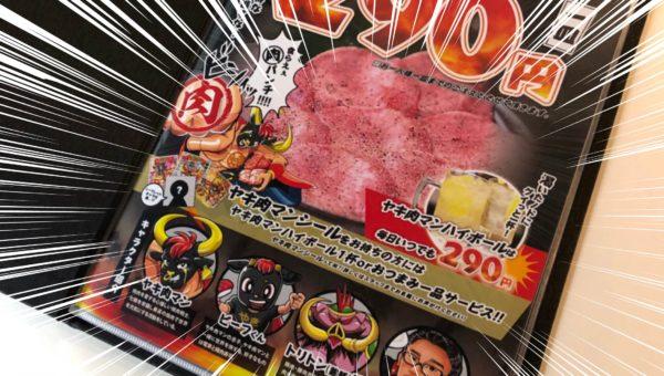 第4章 ヤキ肉マンシールでお得になるべし!