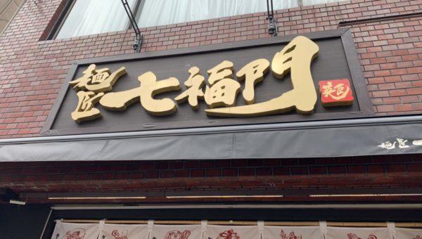 七福門に行ってきました!