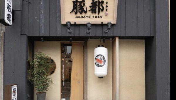 【大須・豚都 様】店舗プロデュース!ロゴデザイン篇
