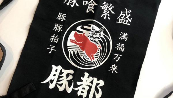 【大須・豚都様】店舗プロデュース!ユニフォームデザイン編