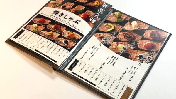 【大須・豚都様】店舗デザインプロデュース!メニューデザイン編