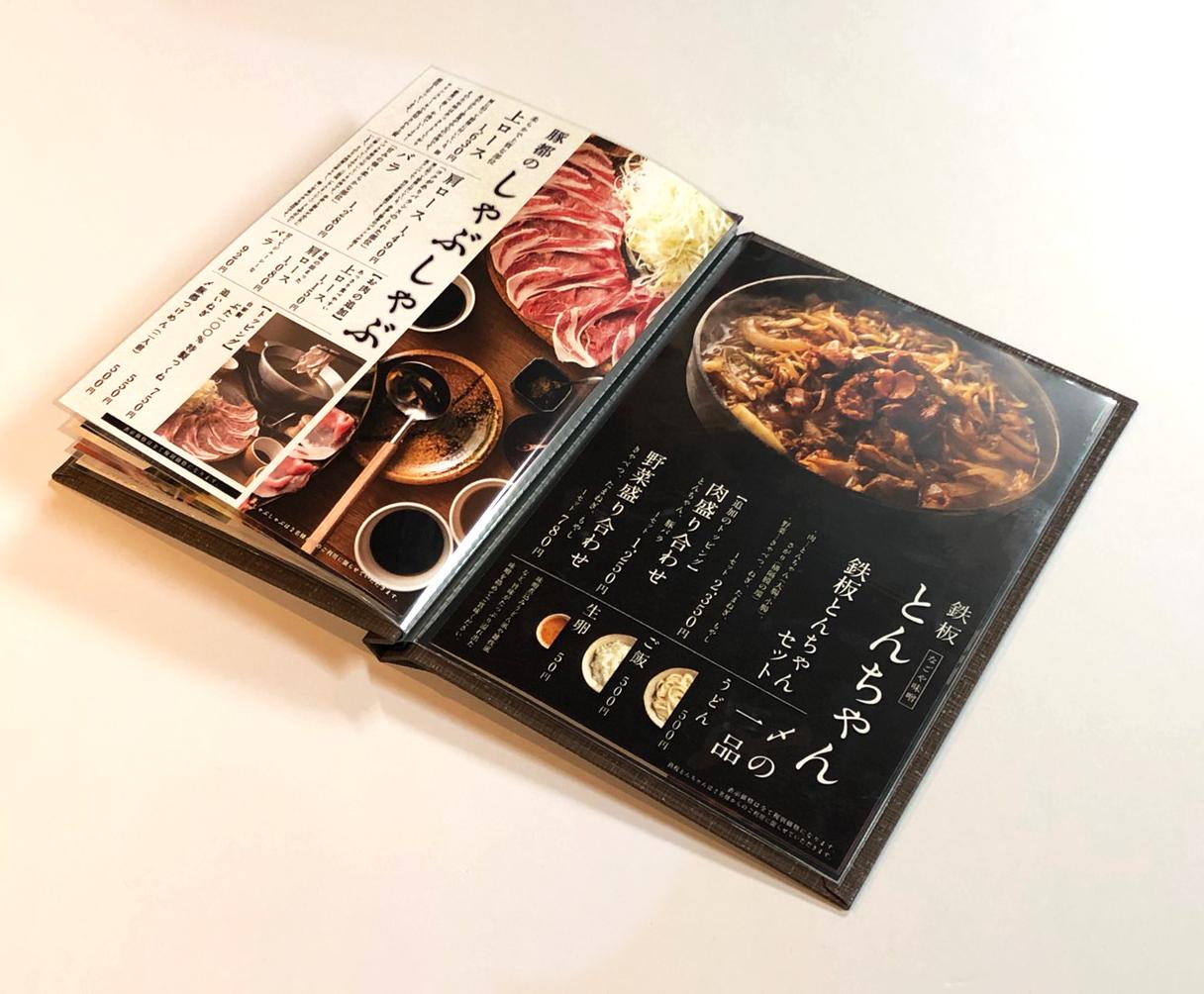 名古屋大須 豚都 メニュー
