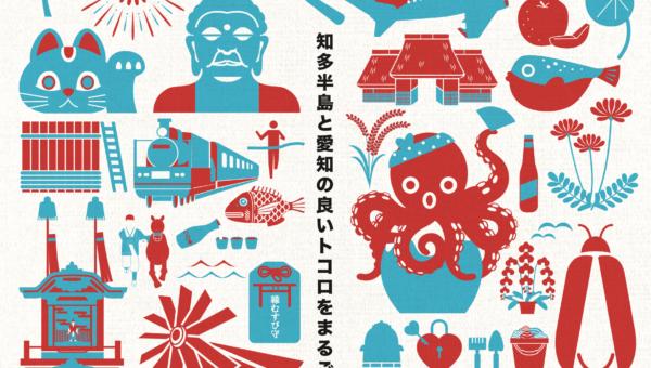 ビジュアルデザインを担当させていただいた、『愛知・知多半島マーケット2020 』の情報が解禁になりました!!!令和2年最初のイベントはAichi Sky Expoへ行こう!!