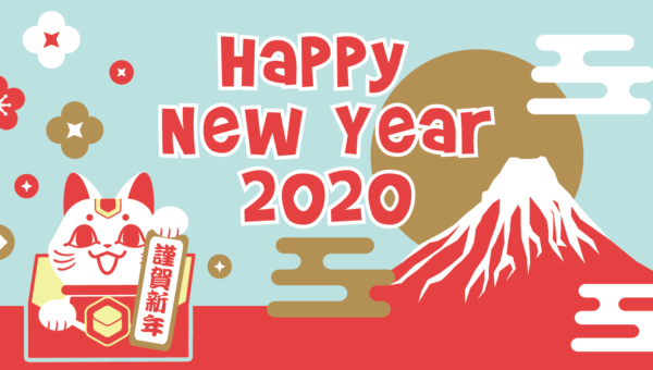 Happy New Year ♪ 2020 !!!!!!