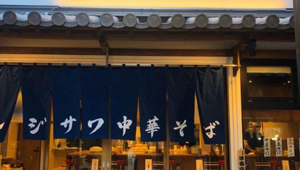 名古屋・金山の金山小町 フジサワ中華そば!!中華そばの原点にかえったノスタルジックな味わい!