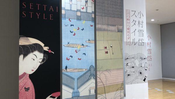 三代目晴レル屋多治見店・岐阜県現代陶芸美術館の「小村雪岱スタイル」の展示を観に行ってきました😄