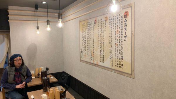 ついに名古屋栄・錦にNEW OPEN!三代目 鶏白湯soba 晴レル屋が参上です!!!!😤✨