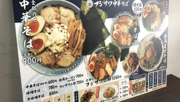 名古屋・金山小町の【フジサワ中華そば】様のメニューデザインを制作しました😊❗️昔ながらの中華そばが美味しい♪飲み会の〆にぴったりのお店です🍺