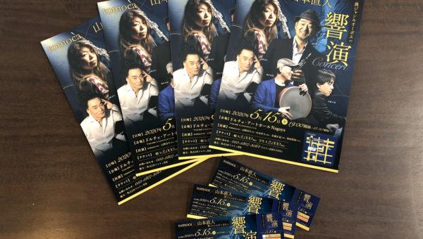 【tomoca×山本直人 異ジャンルオーボエの響演】演奏会のチラシとチケットのデザインを制作しました!