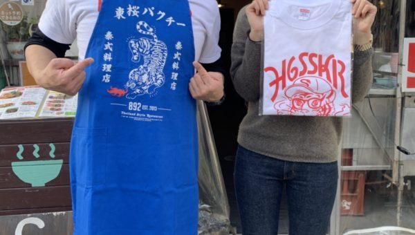 タイ料理専門店【東桜パクチー】様のオリジナルグッズデザイン🍀を続々制作しています🙏♪