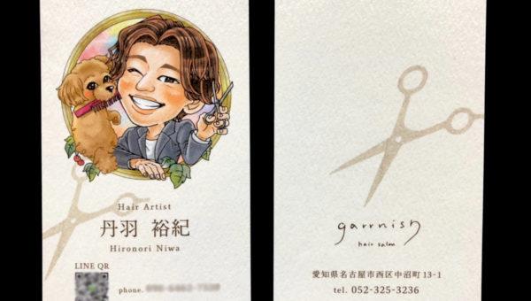 名古屋で活動されている美容師さんの似顔絵名刺を制作しました😄♪