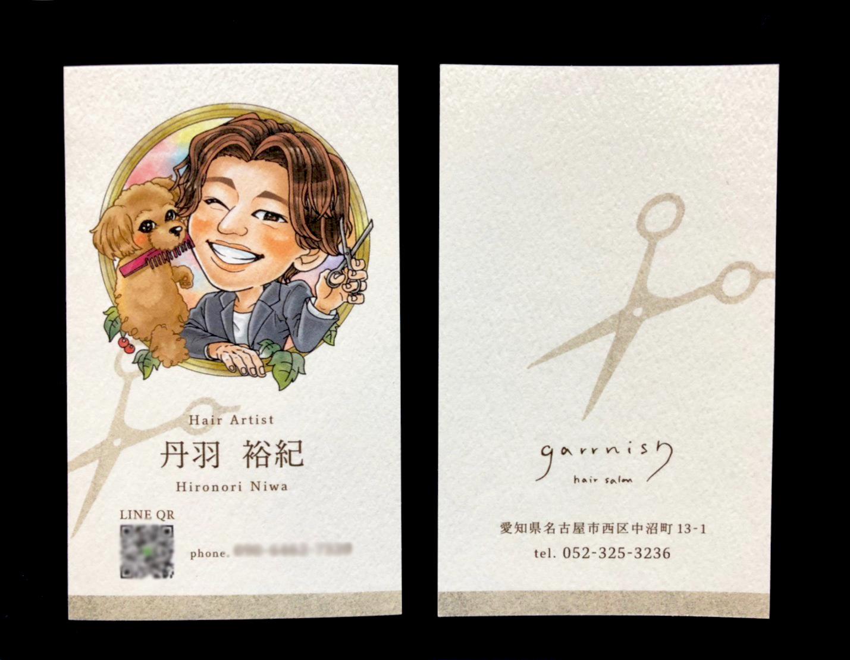 ヘアスタイリスト・丹羽裕紀さんの似顔絵名刺
