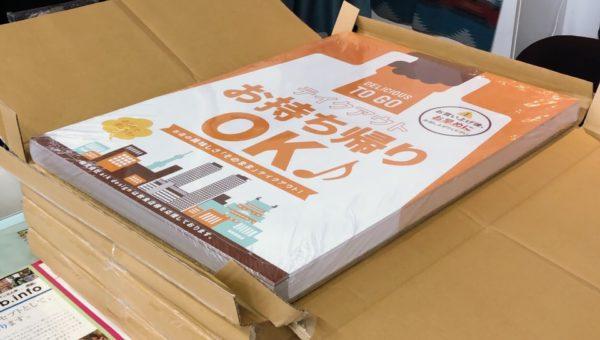 テイクアウトポスターも無料提供中です!✊飲食店様はもちろん、お知り合いの飲食店様へのプレゼントでもOKです!