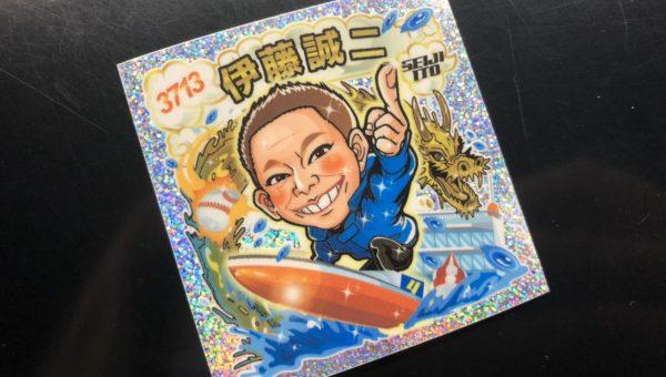 愛知県出身!プロ野球とドラゴンズが大好きな競艇選手、伊藤誠二さんのキラキラシールを制作しました🌊✨