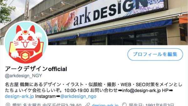 アークデザインTwitter始動しました!!!