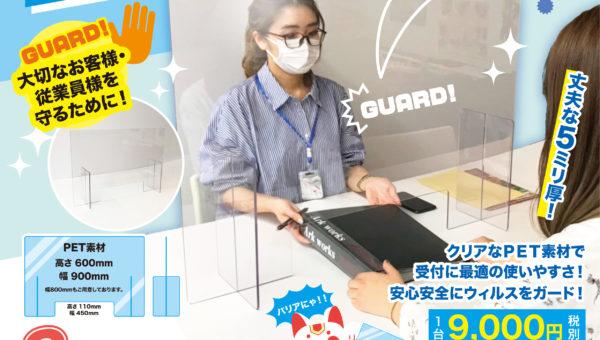 2年ぶりくらいの、アークデザインでは初の健康診断 🙃 飛沫防止パネル、まだまだ必要ですね〜〜〜