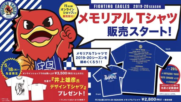なかなかスポーツも楽しめない今、ファイティングイーグルス名古屋のオンラインショップでは今まで以上にお買い物を楽しめます!!!