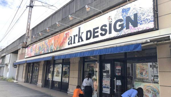 もうすぐ、アークデザインが株式会社化して丸一年。。。