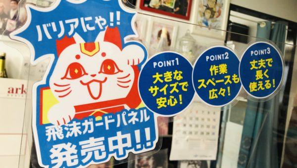 【愛知】名古屋で簡単お手軽購入 ♪ 飛沫防止パネル、数量限定で格安販売中です!