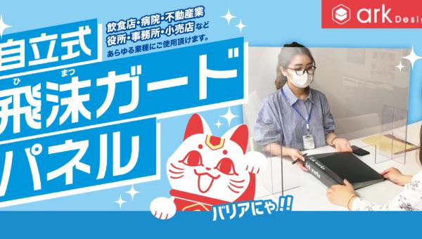【感染防止製品】『自立式 飛沫ガードパネル』の発売!