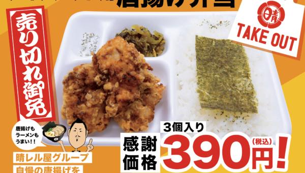 晴レル屋豊明店さんのお得で美味しい「テイクアウト弁当」!らーめん屋さん🍜の唐揚げがおうちで楽しめる!