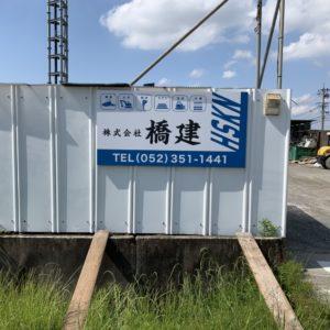 株式会社橋建さま 資材置き場看板