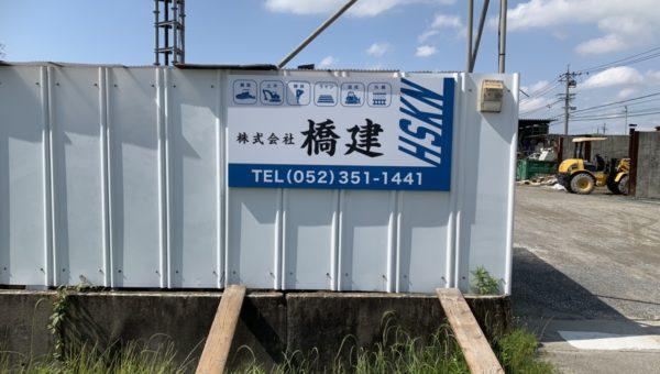 株式会社橋建さんの看板デザインリニューアル【第2弾】!!!張り替え工事もお任せいただけます♪