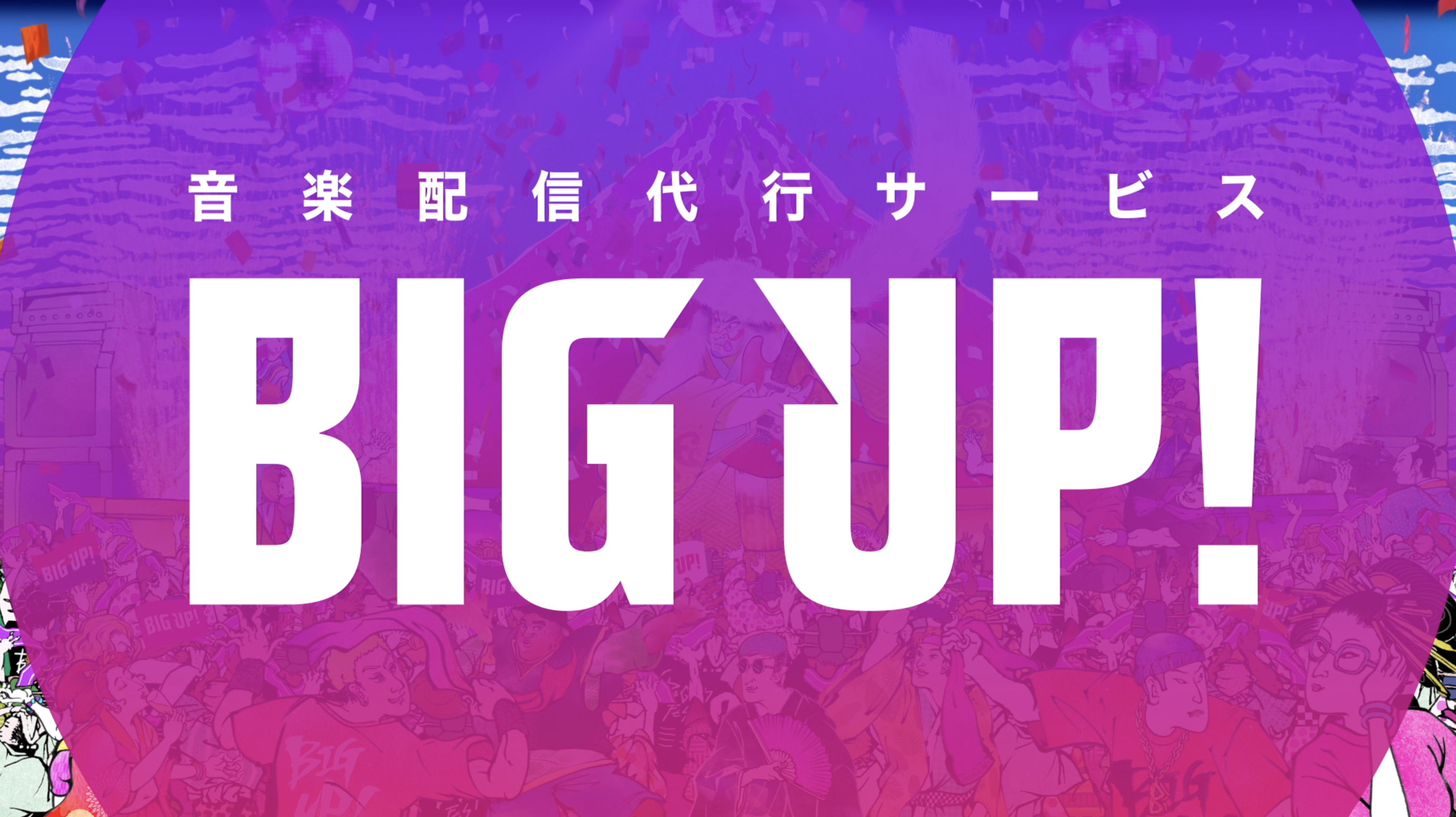 エイベックス様 『BIG UP!』 広告ムービーイラスト