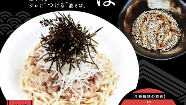 油そばの限定メニュー全粒粉麺を使った『和ぶらそば🇯🇵』とは?!今回も、ポスタービジュアルデザインを制作しました😆