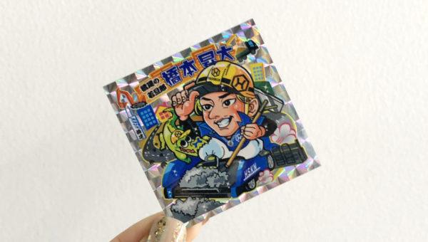 株式会社橋建の若旦那・橋本さんのキラキラシールと、イラスト入り名刺が完成〜!👏✨