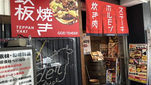 『GOD TENDER(ガッテンダー )』栄店さんがリニューアルOPEN!美味しいお酒と美味しいお肉🥩を食べるなら、ガッテンダー さんへGO!